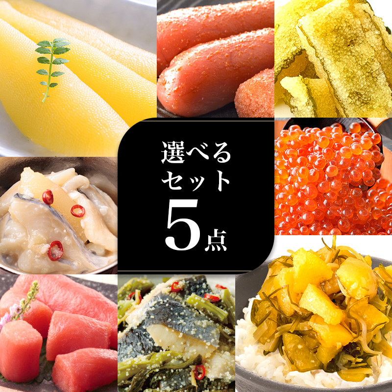 選べる海鮮 5品詰合せ