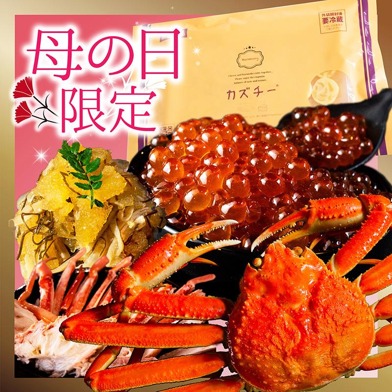 【カズチーバリューパック入り】海鮮セット「ずわいがに・松前漬・いくら」母の日コースター付