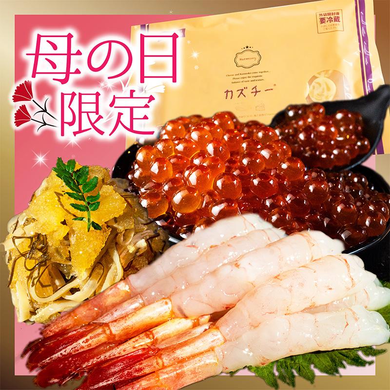 【カズチーバリューパック入り】海鮮セット「甘えび・松前漬・いくら」母の日コースター付