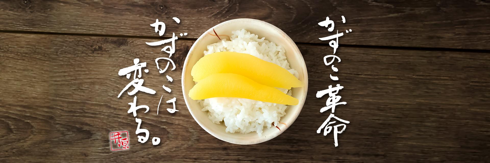 井原水産オンラインショップ